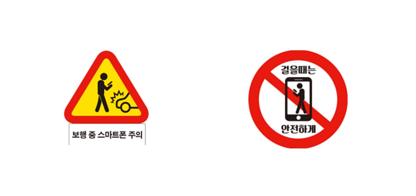 Seul'ün yeni trafik levhaları yürürken mesajlaşanlar için uyarıyor - BT  Magazin